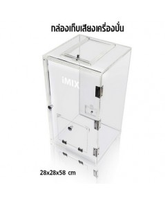 กล่องเก็บเสียง IMIX ฝาเปิดด้านบน-ฝาสไลด์เปิด 28x28x58cm. 1602-135