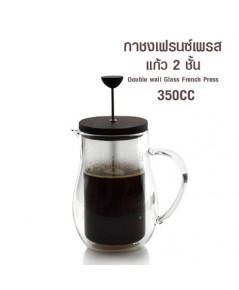 กาเฟรนซ์เพรส แก้ว 2 ชั้น 350cc 1610-672