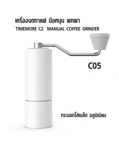 เครื่องบดกาแฟ TIMEMORE C2 มือหมุน พกพา สีขาว1614-203-C05