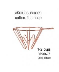 ทีดริปกาแฟตะแกรง ดริปเปอร์ 1-2 cups 1610-663