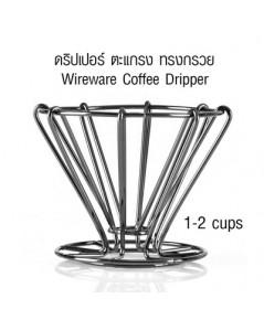 ที่ดริปกาแฟ ตะแกรงกรองกาแฟ ดริปเปอร์ สีดำ 1-2 cups 1610-665