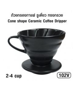ถ้วยกรองกาแฟเซรามิก ดริปเปอร์ทรงกรวย รูเดี่ยว 2-4 ถ้วย (102V)-สีดำ 1610-662-C01