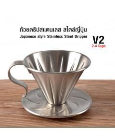 ถ้วยกรองกาแฟ หรือ ดริปเปอร์สแตนเลส สไตล์ญี่ปุ่น 2-4 คัพ 1610-707
