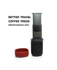 เครื่องชงกาแฟ BETTER TRAVEL COFFEE PRESS 1-3 cup 1610-696
