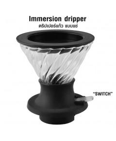 ดริปเปอร์สวิตช์ Switch แบบแช่ ถ้วยกรองแก้วเปิด-ปิดน้ำ 360 ml.  1610-705