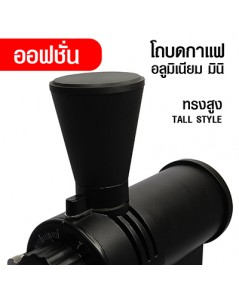 โถบดกาแฟ มินิ อลูมิเนียม ทรงสูง ออฟชั่นเสริม เครื่องบดกาแฟ N520 สีดำ 1614-219-1