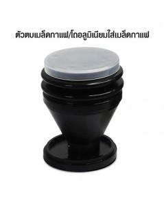 ตัวตบเมล็ดกาแฟ พร้อมใช้เป็น โถบดกาแฟอลูมิเนียมมินิ 40-50 g สีดำ 1614-224-1