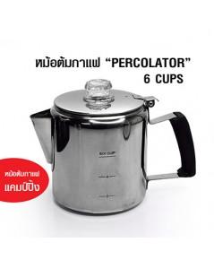 หม้อต้มกาแฟ Percolator 6 ถ้วย ชงโอเลี้ยงได้  สำหรับเดินป่าแคมป์ปิ้ง 1614-225