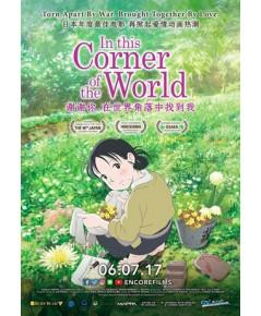 In This Corner Of The World (2016) แค่วาดฝันให้โลกสวย [พากย์ไทย/ญี่ปุ่น-บรรยายไทย] 1 Disc