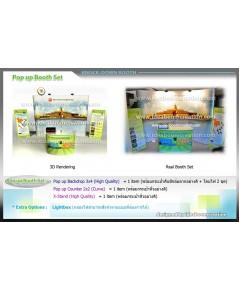 POP UP Booth Set (ระบบน็อคดาวน์)