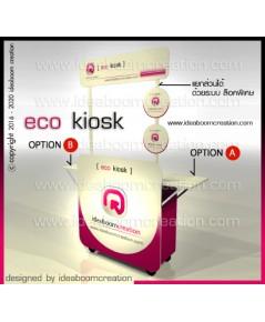 ECO KIOSK (คีออสประหยัด มีดีไซน์ไม่ซ้ำใคร)