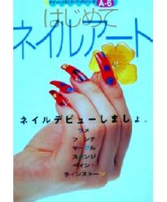 หนังสือแบบเพ้นท์เล็บจากญี่ปุ่น (ภาพสีกระดาษอาบมันอย่างดี แบบเล็บหลากหลายไม่ซ้ำกัน)