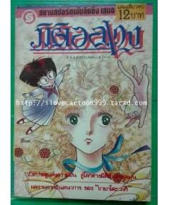 มิติอลเวง ผลงานจาก Yamato Waki ผู้เขียน มนต์รักโยโกฮาม่า