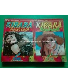 คิราร่า ผีสาวเจ้าเสน่ห์ 3 เล่มจบ ขาดเล่ม 3 (ฉบับรวมเล่มใหญ่)