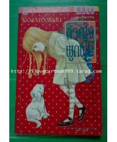 ด้วยใจผูกพัน ผลงานจากYamato Waki ผู้เขียน มนต์รักโยโกฮาม่า