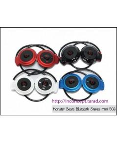 ขายหูฟัง Beats Bluetooth Stereo Mini 503