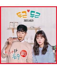 Still Loving You / The Shining Eun-Soo 16 DVD (125ตอนจบ) ซับไทย (จบ)