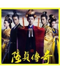 Legend of Lu Zhen ลู่เจิ้น นายกหญิงเหล็กแดนมังกร 9 DVD (45ตอนจบ) ภาพมาสเตอร์ โมเสียงไทย