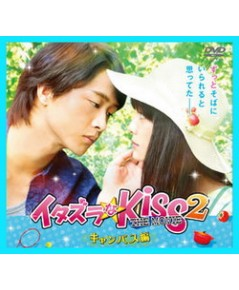 Itazurana Kiss THE MOVIE Campus Chapter 1 DVD ซับไทย