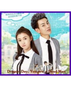 Dragon Day, You are a Dead Man นายตัวร้าย ตายซะเถอะ 2 DVD ซับไทย (จบซีซั่น 1)