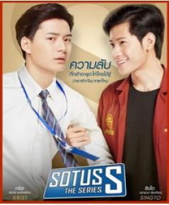 Sotus S The Series 2 แผ่นจบ (ปราชญา เรืองโรจน์, พีรวัส แสงโพธิรัตน์)