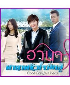 Good Daughter Hana ฮานา ทายาทหัวใจนักสู้ 16 DVD (122ตอนจบ) ภาพมาสเตอร์ โมเสียงไทย