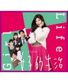 Life as a Girl 1 DVD (4 Epจบ) ซับไทย (จบ)