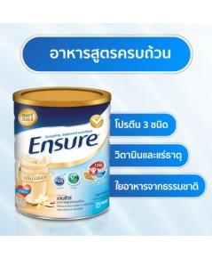 Ensure เอนชัวร์ กลิ่นวานิลลา 850 กรัม