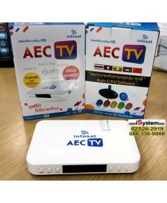 กล่อง Infosat AEC TV ดูบอลโลกแบบ HD...ฟรี