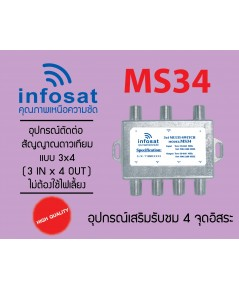 Multi Switch 3x4 Infosat INF-MS34 มี +++Line amp ในตัว+++