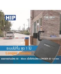 HIP ระบบไม้กั้น ทาง เข้า-ออก อัตโนมัติ ชุด 1 ไม้