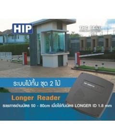 HIP ระบบไม้กั้น ทาง เข้า-ออก อัตโนมัติ ชุด 2 ไม้