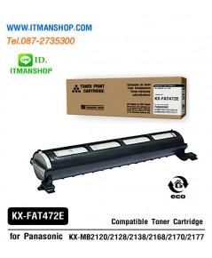 หมึกโทนเนอร์เทียบเท่า KX-FAT472E สำหรับ PANASONIC KX-MB 2120 2128 2138 2168 2170 2177