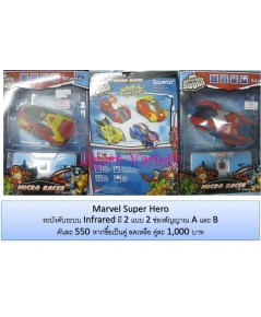 Marvel Super Hero Micro Racing