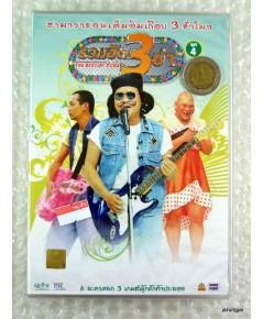 dvd   The Best Of 3 Cha  รวมฮิต 3 ช่า ชุด 4 / evs