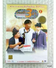 dvd   The Best Of 3 Cha  รวมฮิต 3 ช่า ชุด 7/ evs