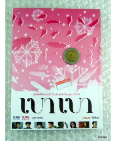 CD : แกรมมี่ ชุด เบาเบา รวมเพลงฮิตแห่งปีกับดนตรี Super Chill / g-mm