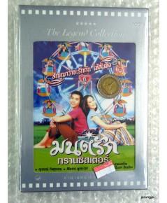 dvd  The Legend Collection  มนต์รักทรานซิสเตอร์  / BKP