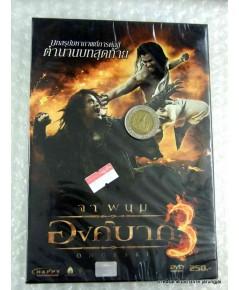 dvd องค์บาก 3 Ong Bak 3/ CAP