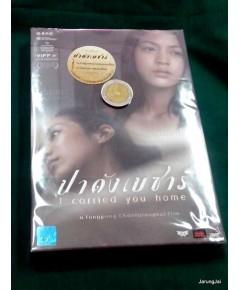 dvd ปาดังเบซาร์ I Carried You Home / Audio  Video Entertainment