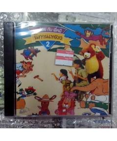 cd นิทานเพลง นกน้อย กับพี่หมี 2