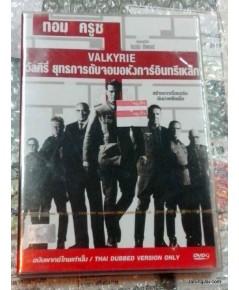 dvd Valkyrie-วัลคีรี่ ยุทธการดับจอมอหังการ์อินทรีเหล็ก (3) (พากย์ไทย) (ฉบับเสียงไทยเท่านั้น)
