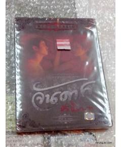 dvd จันดารา ปัจฉิมบท: Uncut Version (3) (พากย์ไทย)