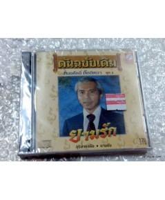 cd ทนงศักดิ์ ภัคดีเทวา ต้นฉบับเดิม ยามรัก / ktc