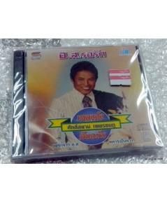 cd ศักดิ์สยาม เพชรชมภู เพลงดังต้นฉบับ อ.ส.รอรัก / jkc