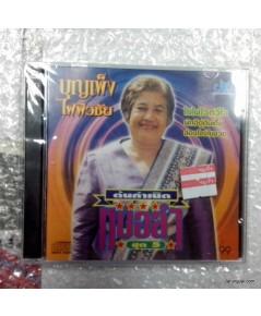 cd หมอลำ บุญเพ็ง ไฟผิวชัย ต้นฉบับ ใบไผ่โวกวีโว / jkc