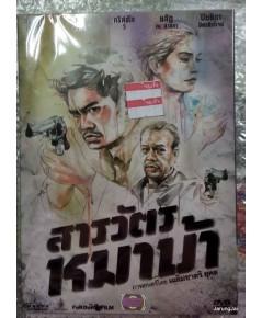 dvd หนัง สารวัตรหมาบ้า  (พากย์ไทย)