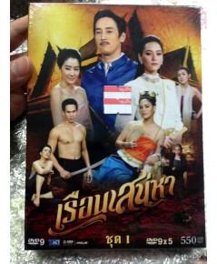 dvd  เรือนเสน่หา ชุด 1 (พากย์ไทย) (Box Set) / gmm