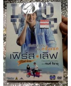 DVD เฟิร์ส เลิฟ - First Love
