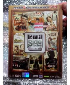 dvd GTH Side Stories - ภาคต่อจากหนังดัง